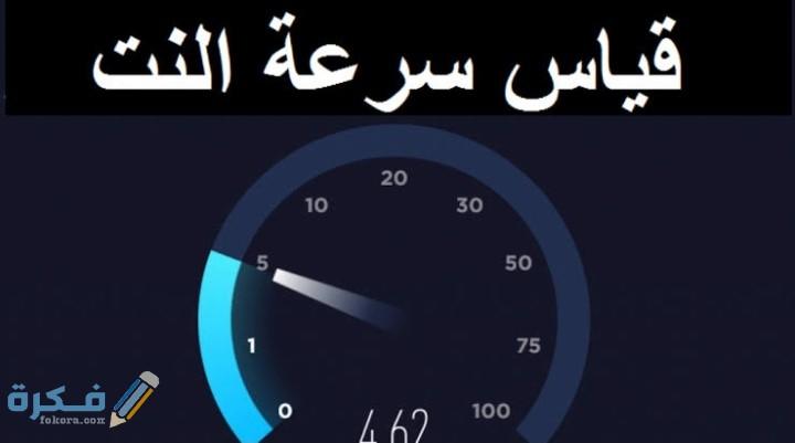 معرفة سرعة النت stc