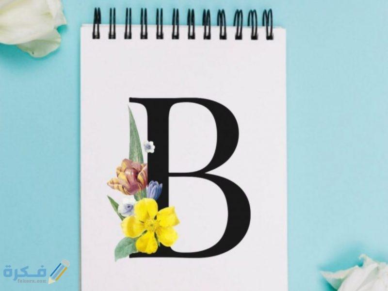صور حرف B مزخرف 2021 صور خلفيات حرف b جميل