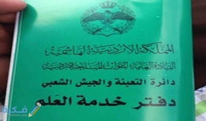الاوراق المطلوبة دفتر خدمة العلم