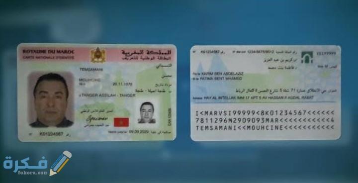الوثائق المطلوبة لتصحيح خطأ في البطاقة الوطنية