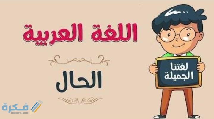 بحث عن الحال في اللغة العربية