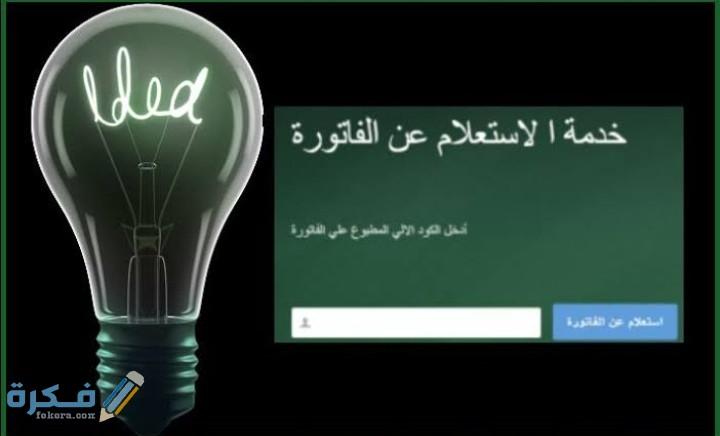 طريقة معرفة فاتورة الكهرباء بسوهاج 2021