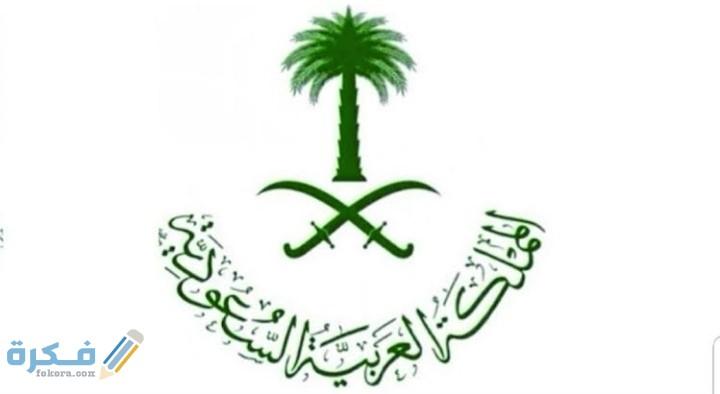 صور شعار المملكة العربية السعودية png ومعناه