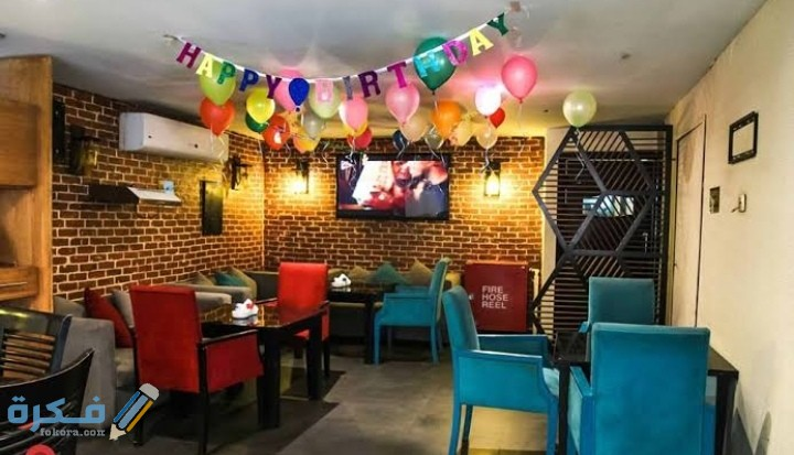 اماكن لعمل حفلات عيد ميلاد في جدة