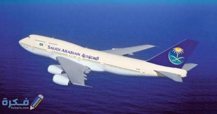 ما هي شروط قبول طيار في الخطوط السعودية