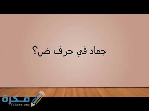 اسم جماد بحرف ض الضاد