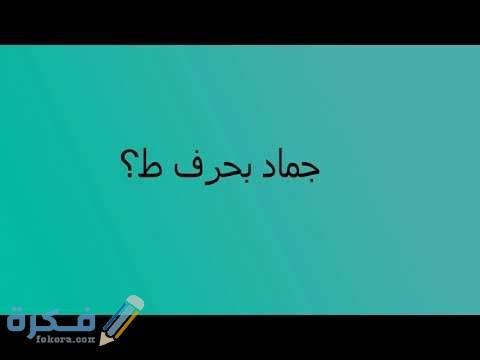 اسم جماد بحرف ط الطاء