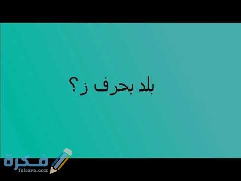 اسم بلاد بحرف ز الزين