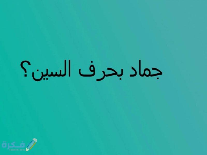 اسم جماد بحرف س السين