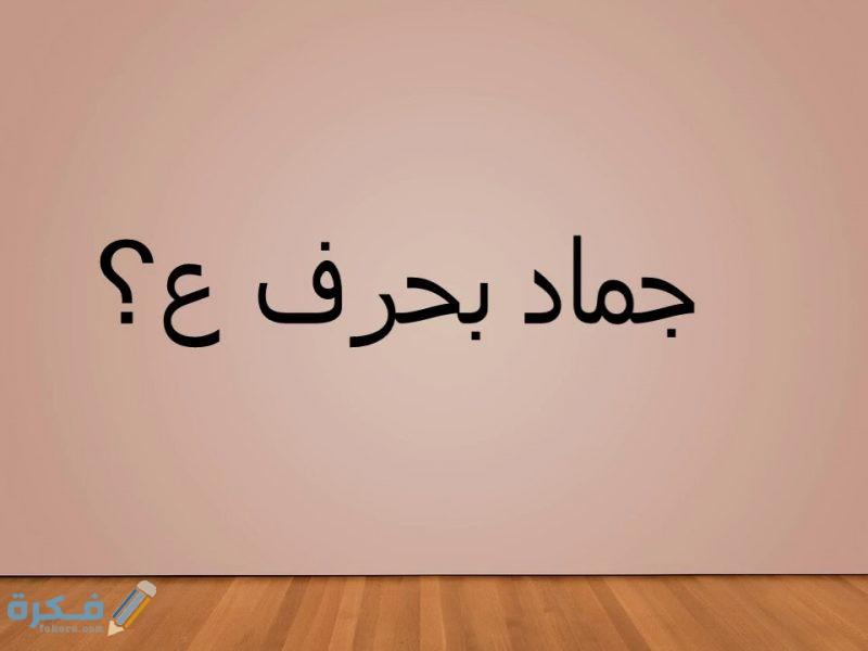 اسم جماد بحرف ع العين