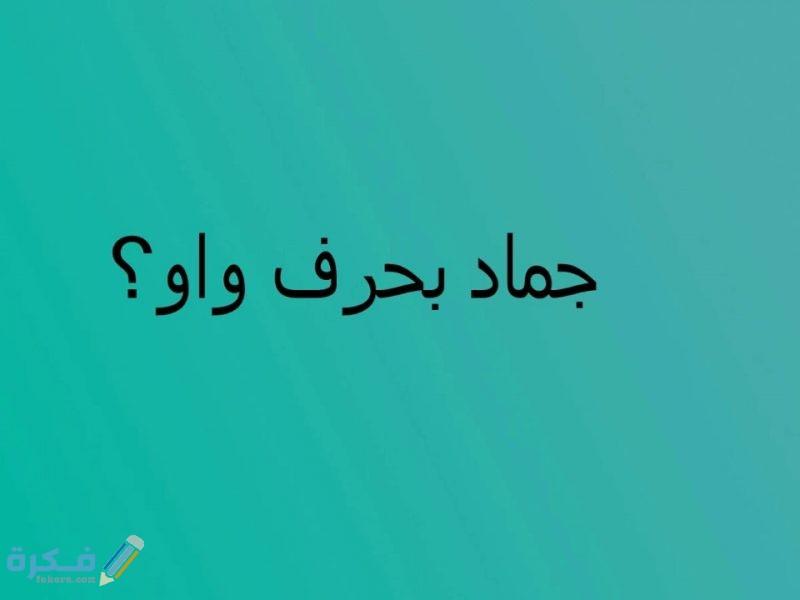 اسم جماد بحرف الواو و