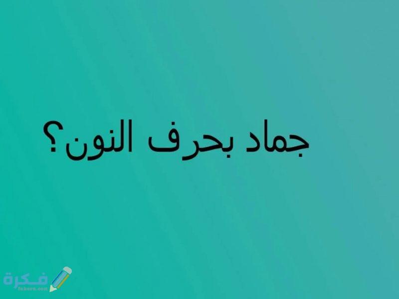 اسم جماد بحرف النون ن