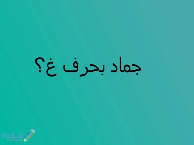 اسم جماد بحرف غ العين