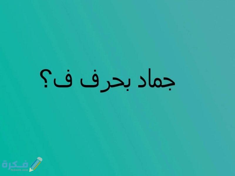 اسم جماد بحرف ف الفاء