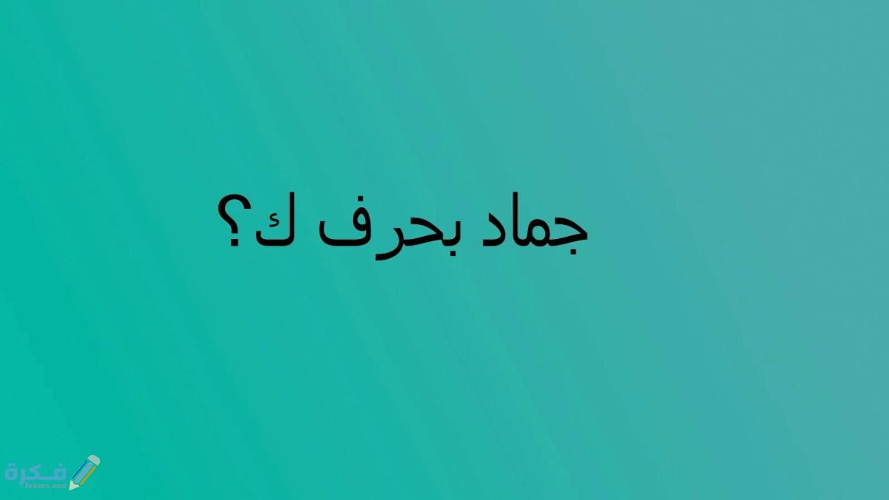 اسم جماد بحرف ك الكاف موقع فكرة