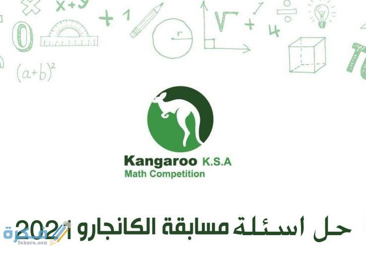 حل اسئله مسابقة الكانجارو 2021 موقع فكرة