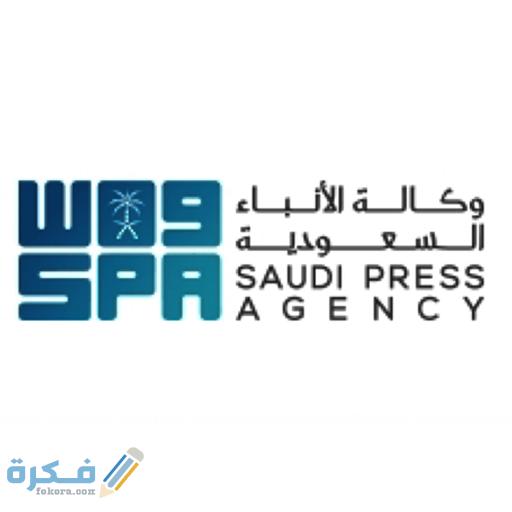 بحث عن وكالة الأنباء السعودية كامل