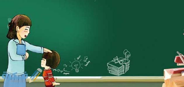 دور المعلم في التفوق الدراسي