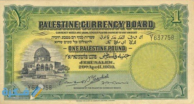 ما هو اسم عملة فلسطين وفئاتها بالصور تاريخ عملة فلسطين