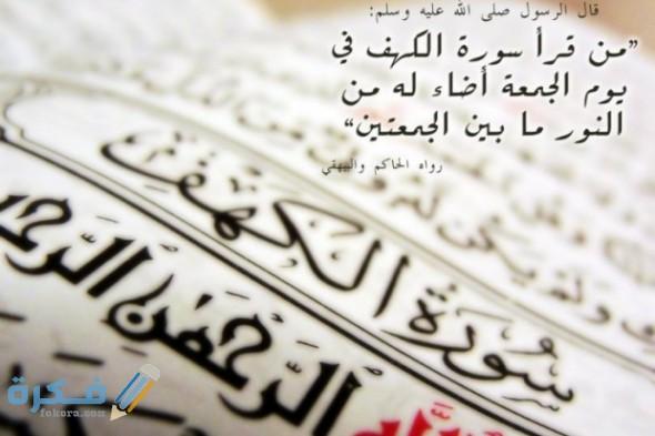 ما هو وقت قراءة سورة الكهف يوم الجمعة