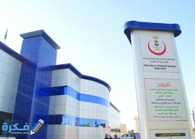 افضل مستشفى القلب في السعودية