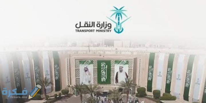 وظائف وزارة النقل السعودية 1442 كيفية التقديم والاوراق المطلوبة