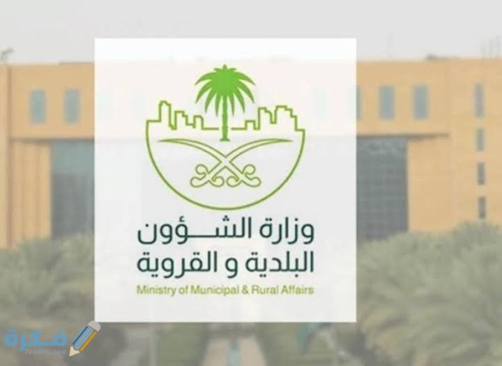 تحديث رخصة البلدية عبر مكتب العمل بالخطوات 1442