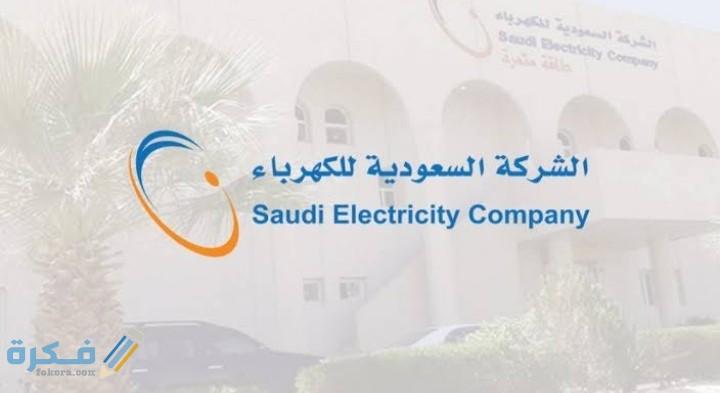 ما هو نظام الكهرباء الجديد في السعودية 1442