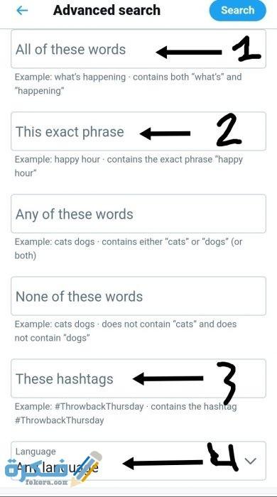 البحث في تويتر من غير حساب من خلال البحث المتقدم