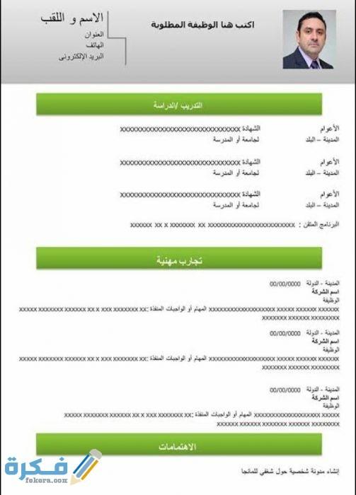 نماذج سيرة ذاتية CV احترافية جاهزة للتعديل بصيغة Word, pdf