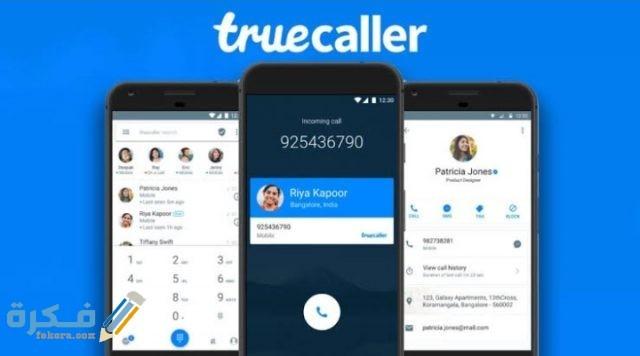 تسجيل المكالمات على الهاتف للاندرويد Call Recorder