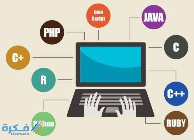 أفضل لغات برمجة لبناء المواقع وتكويد صفحات الأنترنت للمبتدئين