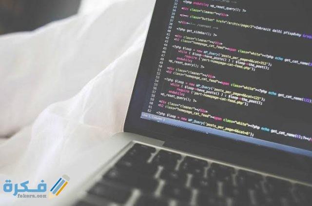 أفضل مصادر تعلم لغات برمجة التطبيقات والمواقع على الإنترنت أونلاين