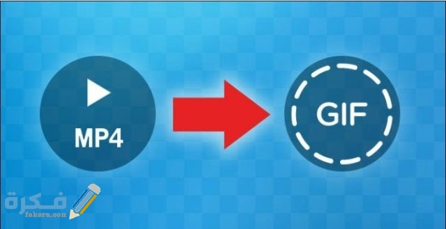 أفضل برنامج تحويل الفيديو إلى gif