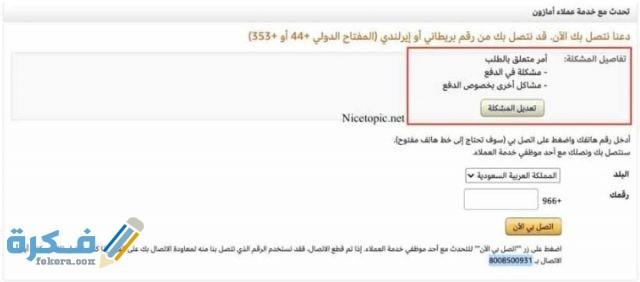 رقم أمازون السعودية موقع فكرة