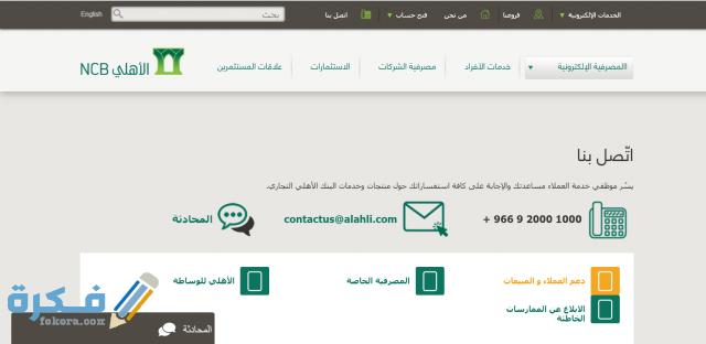 كيف أنشط الرقم السري للهاتف المصرفي الاهلي موقع فكرة