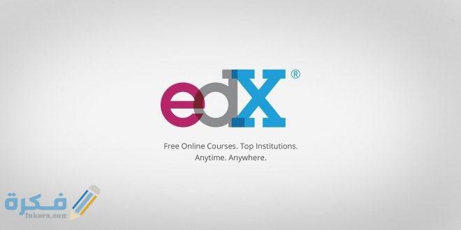 هل شهادات edx معتمدة ؟