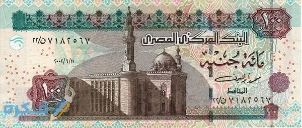 ما هو اسم عملة مصر وفئاتها بالصور تاريخ عملة مصر