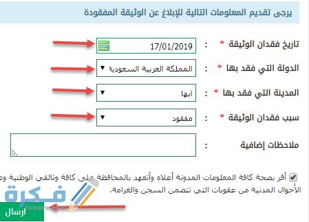 كيفية استخراج شهادة ميلاد بدل فاقد للمقيمين بالسعودية موقع فكرة