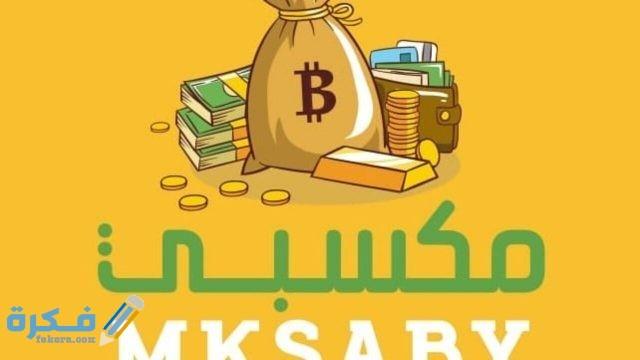 تردد قناة مكسبي Musa By TV الجديد