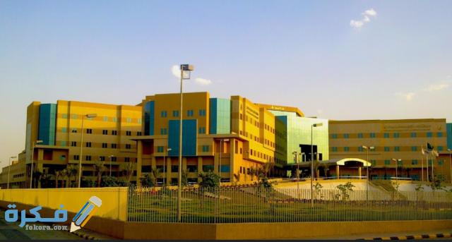 أفضل مستشفى حكومي في الرياض