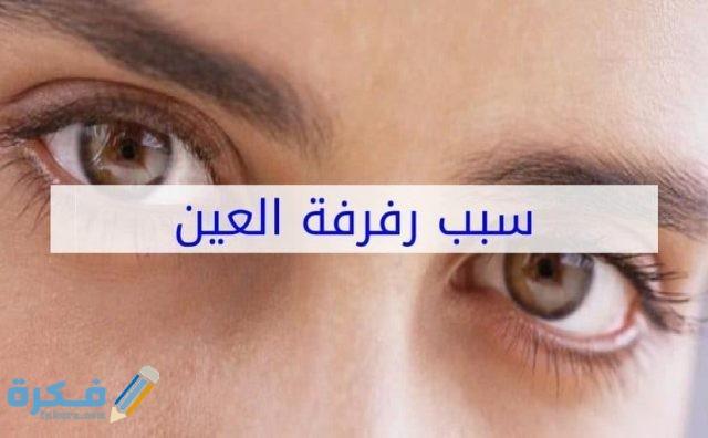 سبب رفرفة العين اليسرى وأنواعها وكيفية التخلص منها ومتى يتم استشارة الطبيب؟