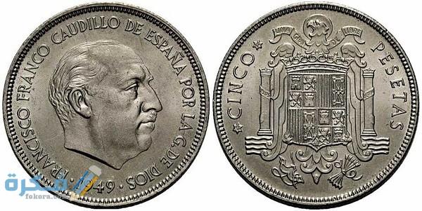 ما هو اسم عملة إسبانيا وفئاتها بالصور تاريخ عملة إسبانيا