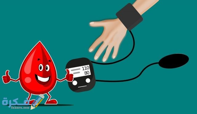 اسباب انخفاض ضغط الدم