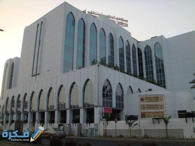 أفضل مستشفى خاصة في جدة