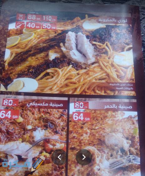 مطعم-أسماك-البسمة-مكة-منيو