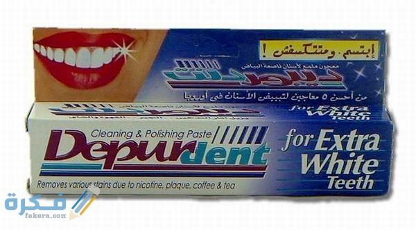 سعر معجون تبييض الأسنان Depurdent تركيبة ودواعي استعماله