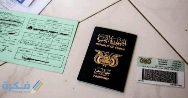 بكم تجديد جواز السفر اليمني؟ ومتطلباته كيفية تجديد الجواز للطلاب ودون 18 وبدل فاقد