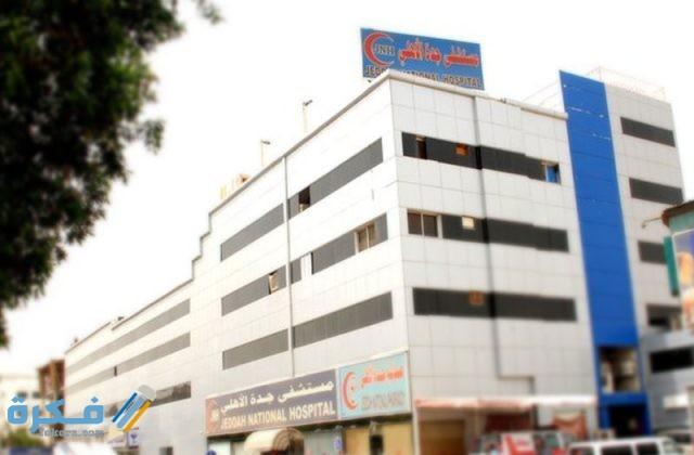 عنوان ورقم مستشفى جدة الأهلي