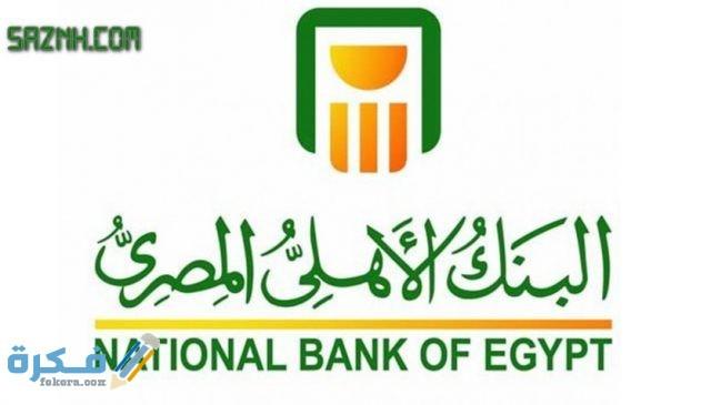 مواعيد عمل البنك الاهلي 2021